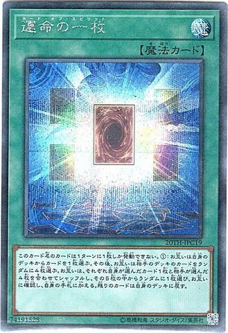 運命の一枚 (Secret/20TH-JPC19)①通常魔法