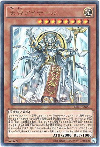 天帝アイテール (Ultra/SR01-JP000)
