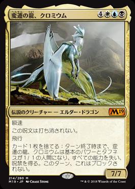 変遷の龍、クロミウム//M19-214/M/混色