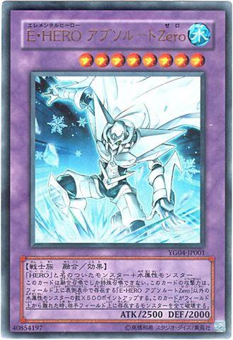 E・HERO アブソルートZero (Ultra)⑤融合水8