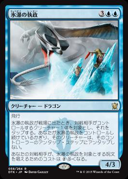 氷瀑の執政/Icefall Regent/DTK-058/R/青