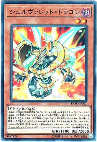 シェルヴァレット・ドラゴン (Normal/EXFO-JP007)