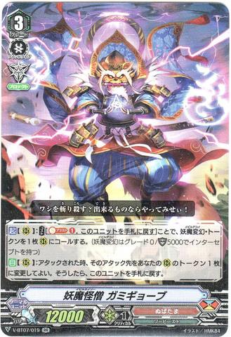 妖魔怪僧 ガミギョーブ RR VBT07/019(ぬばたま)
