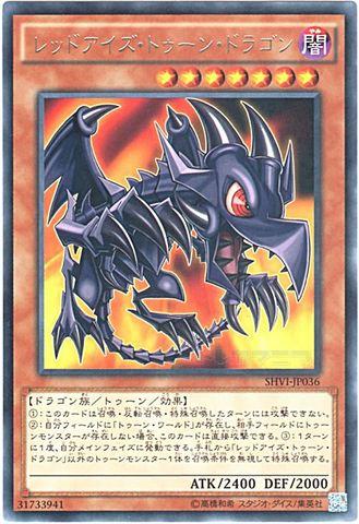 レッドアイズ・トゥーン・ドラゴン (Rare/SHVI-JP036)
