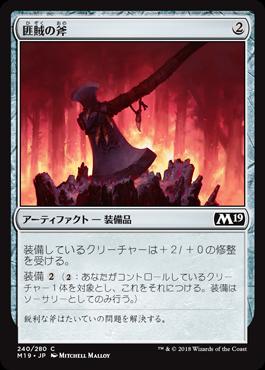 匪賊の斧//M19-240/C/無色