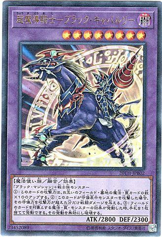 超魔導騎士-ブラック・キャバルリー (Ultra/20TH-JPB02)⑤融合闇8