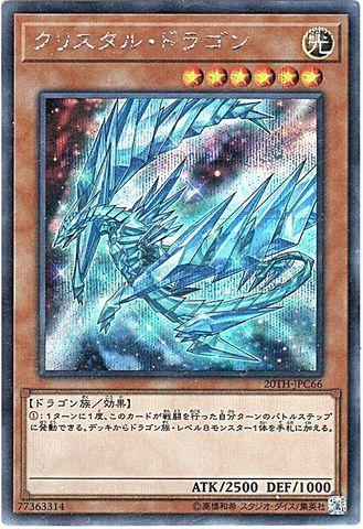 クリスタル・ドラゴン (Secret/20TH-JPC66)③光6