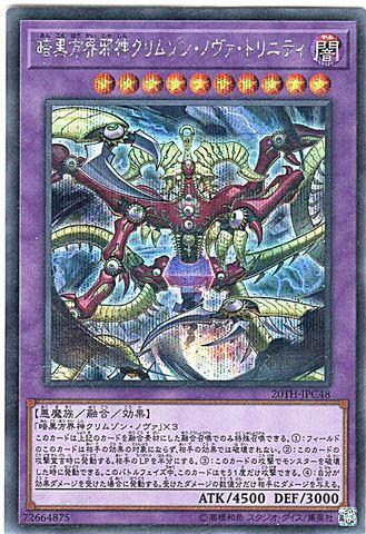 暗黒方界邪神クリムソン・ノヴァ・トリニティ (Secret/20TH-JPC48)⑤融合闇10