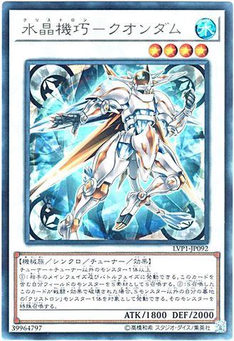 水晶機巧-クオンダム (Rare/LVP1-JP092)
