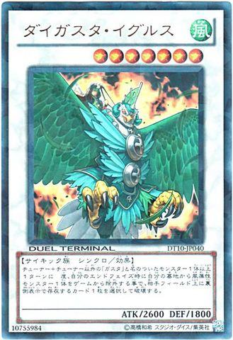 ダイガスタ・イグルス (Ultra)⑦S/風7