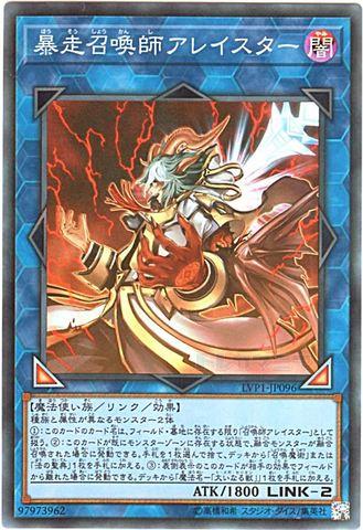 暴走召喚師アレイスター (Super/LVP1-JP096)召喚獣⑧L/闇2