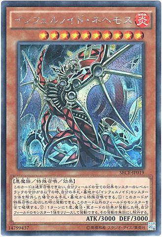 インフェルノイド・ネヘモス (Secret/SECE-JP019)③炎10