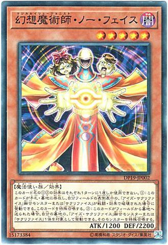 幻想魔術師・ノー・フェイス (Normal/DP19-JP002)