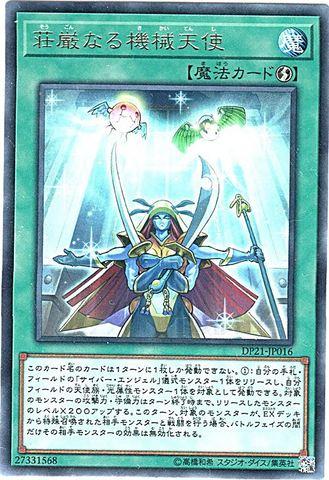 荘厳なる機械天使 (Rare/DP21-JP016)①速攻魔法