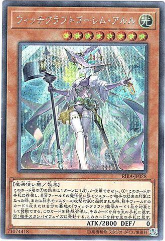 ウィッチクラフトゴーレム・アルル (Secret/RIRA-JP028)③光8