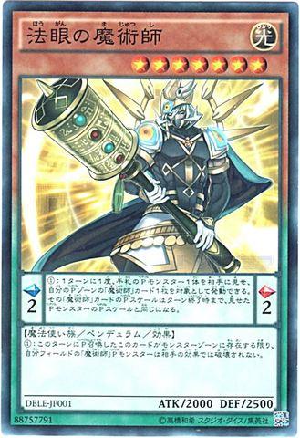 法眼の魔術師 (N-Parallel/DBLE-JP001)