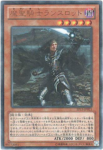魔聖騎士ランスロット (Ultra)③闇5