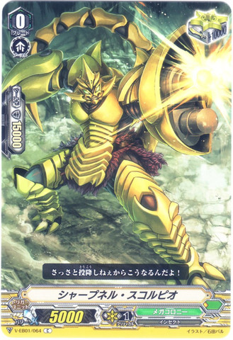 シャープネル・スコルピオ C(VEB01/064)