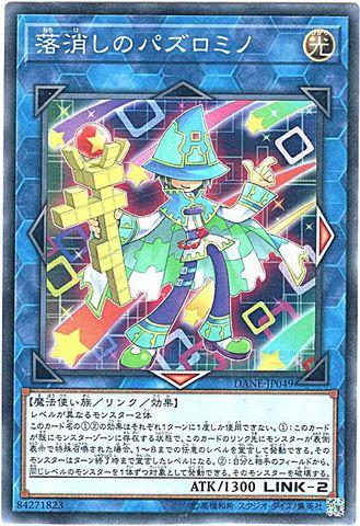 落消しのバズロミノ (Normal/DANE-JP049)
