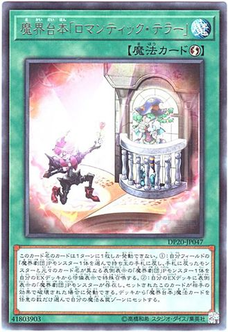 魔界台本「ロマンティック・テラー」 (Rare/DP20-JP047)①速攻魔法