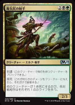 毒矢尻の射手//M19-220/U/混色