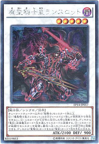 魔聖騎士皇ランスロット (Secret/EP14)⑦S/闇5