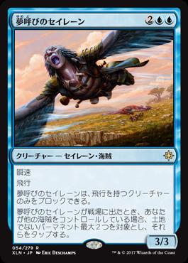 夢呼びのセイレーン/Dreamcaller Siren/XLN-054/R/青
