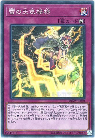 雷の天気模様 (Super/DBSW-JP040)
