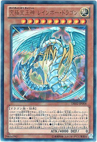 究極宝玉神 レインボー・ドラゴン (Ultra)③光10