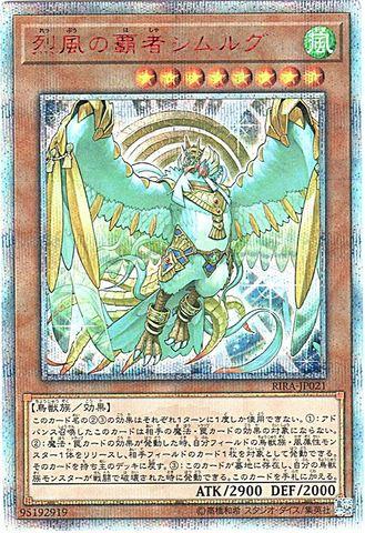 烈風の覇者シムルグ (20thSecret/RIRA-JP021)③風8