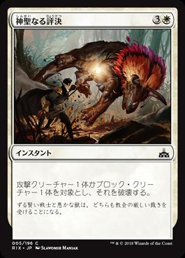 神聖なる評決//RIX-005/C/白