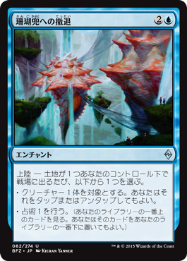 珊瑚兜への撤退/Retreat to Coralhelm/BFZ-082/U/青/