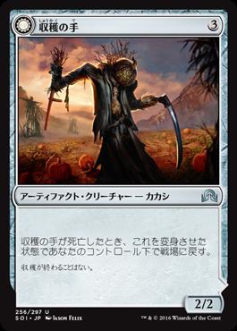 収穫の手/Harvest Hand/SOI-256/U/無色