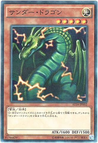 サンダー・ドラゴン (N-Parallel)