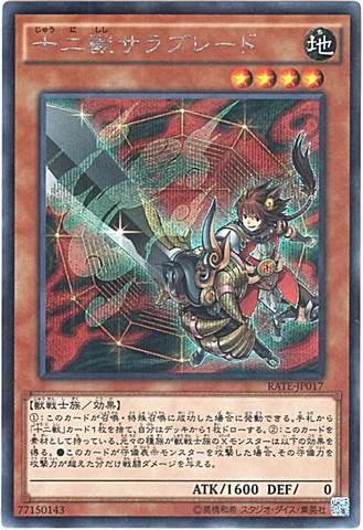 十二獣サラブレード (Secret/RATE-JP017)