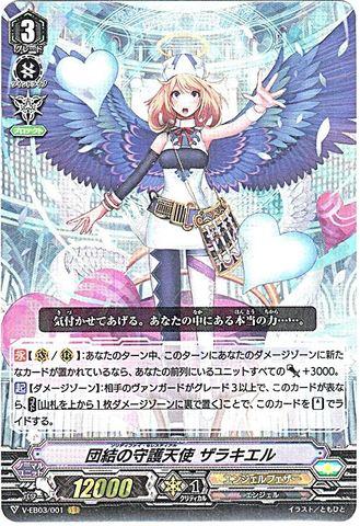 団結の守護天使 ザラキエル VR VEB03/001(エンジェルフェザー)