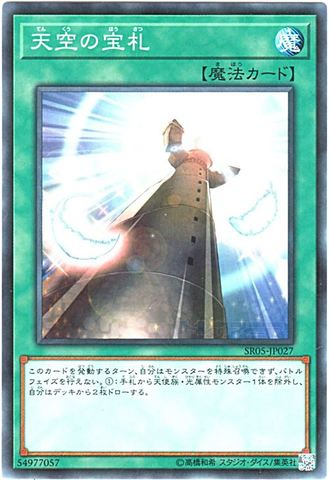 天空の宝札 (Normal/SR05-JP027)①通常魔法