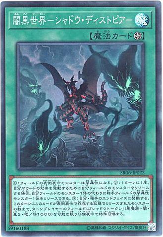 闇黒世界-シャドウ・ディストピア- (Super/SR06-JP022)
