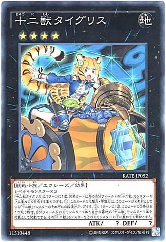 十二獣タイグリス (Normal/RATE-JP052)