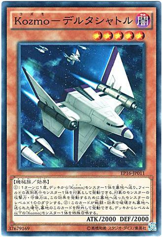 Kozmo-デルタシャトル (Normal/EP16-JP011)