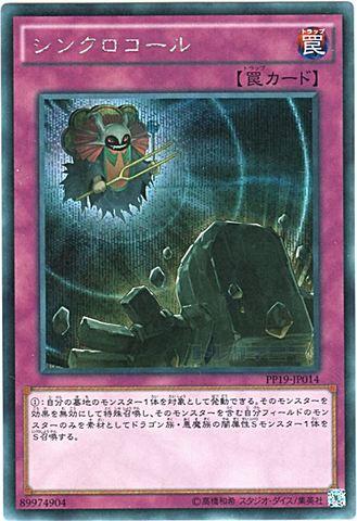 シンクロコール (Secret/PP19-JP014)