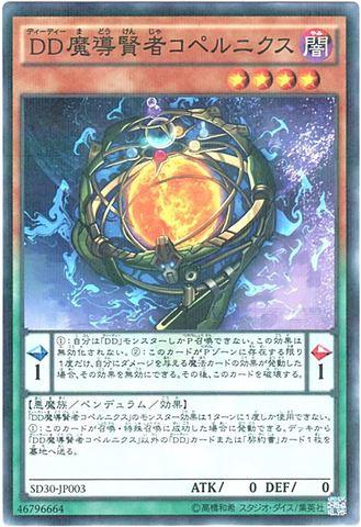 DD魔導賢者コペルニクス (N-Parallel/SD30-JP003)