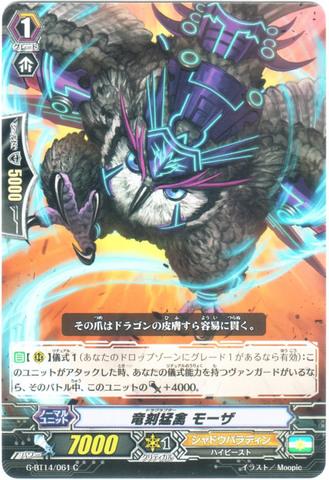 竜刻猛禽 モーザ C(GBT14/061)
