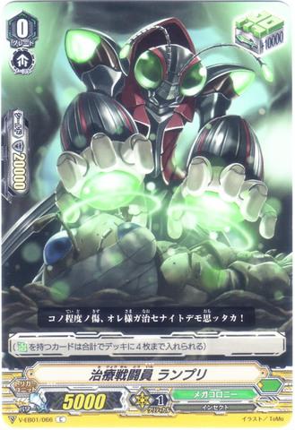 治療戦闘員 ランプリ C(VEB01/066)