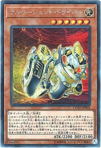サルベージェント・ドライバー (Secret/COTD-JP005)