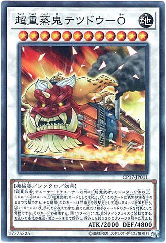 超重蒸鬼テツドウ-O (Super/CP17-JP011)