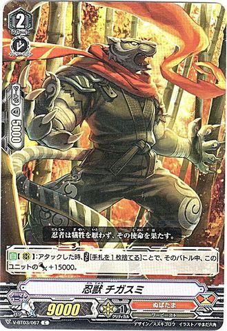忍獣 チガスミ C VBT03/067(ぬばたま)