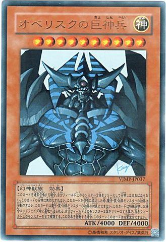 オベリスクの巨神兵 (Ultra)③神10