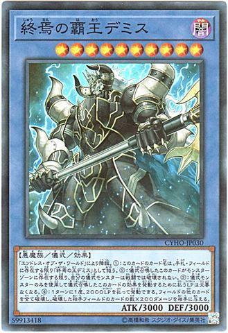 終焉の覇王デミス (Super/CYHO-JP030)④儀式闇10