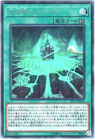 地中界シャンバラ (Rare/EP17-JP014)①フィールド魔法